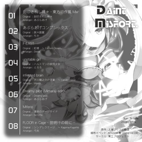 Daint Misfort曲目