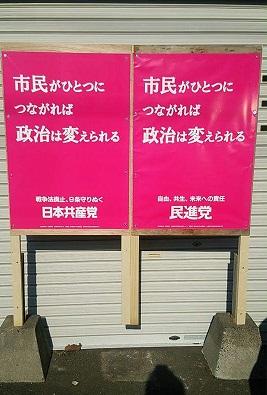 50 北海道5区補選