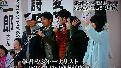 北海道5区補選 テレ朝
