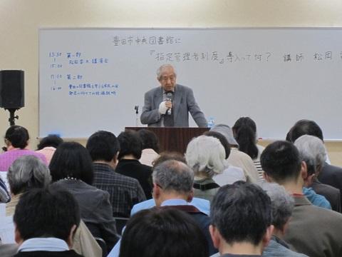 豊田市中央図書館 講演会