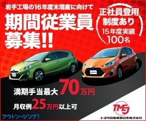 ヤフー トップ画面広告 20160521
