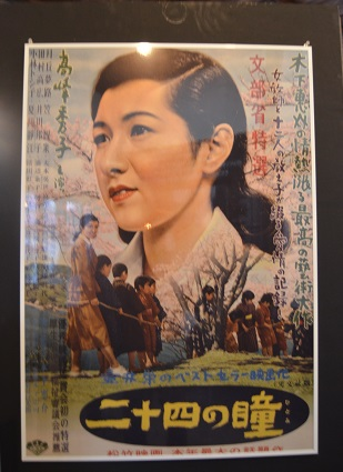 「二十四の瞳」のポスター