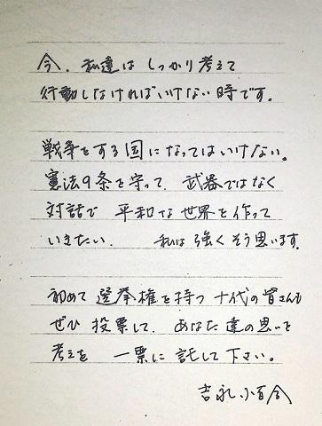 50 吉永小百合メッセージ