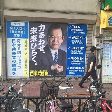 志位大ポスター 6月21日 (1)