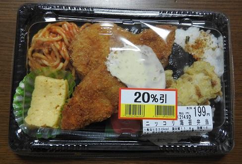 199円弁当