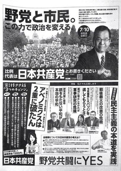 80 参院選 日本共産党新聞広告