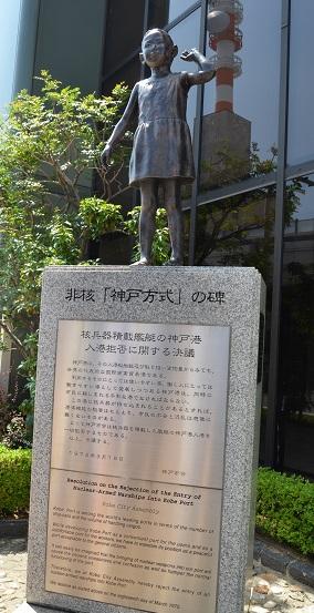 非核「神戸方式」の碑 2