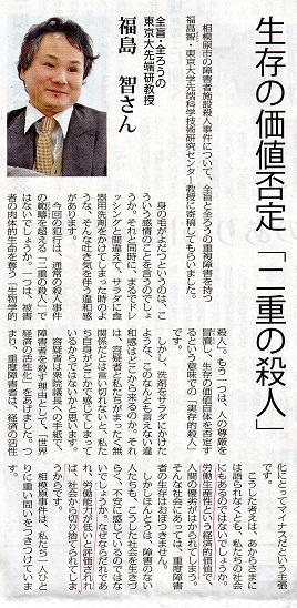 20 福島智東大教授 障害者施設殺人事件