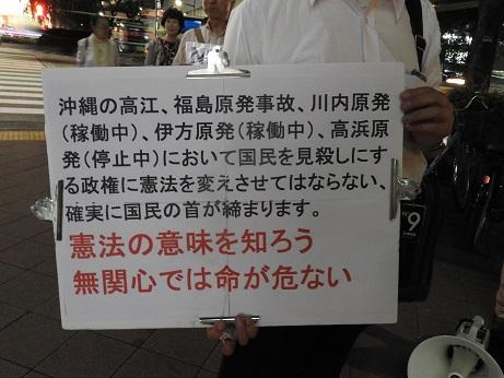 関電3 20160826
