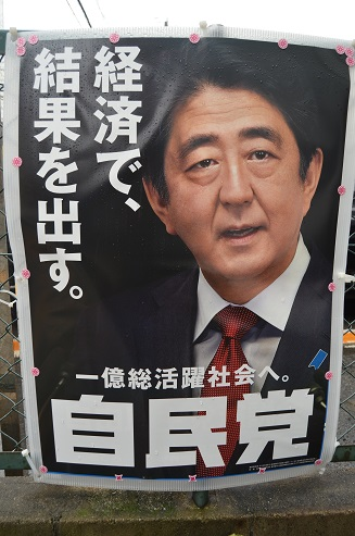 ③安倍ポスター