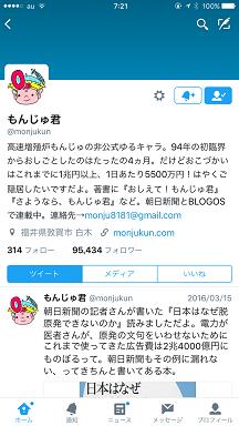 30 もんじゅ君 ツイッター