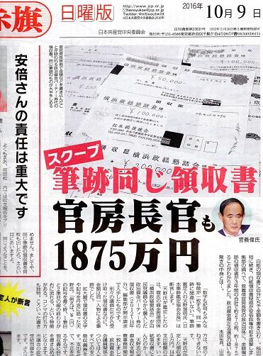 15 赤旗日曜版 菅義偉官房長官 白紙領収書