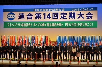 連合 2015年10月大会