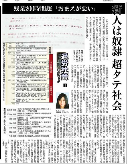 60 東京新聞 電通連載