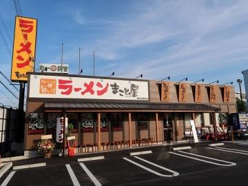 ラーメン まこと屋 中央環状店