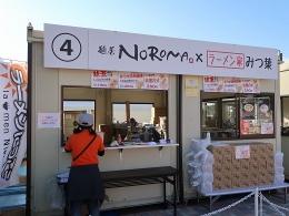 麺屋 NOROMA×ラーメン家 みつ葉