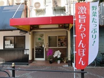 ちゃんぽん専門店 cavolo BON