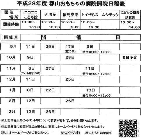 2016_9_日程表