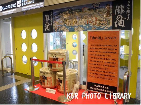 2015年10月11日神戸空港5