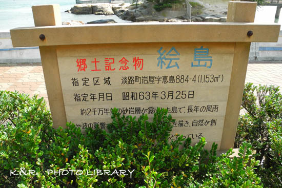 2015年10月12日絵島9