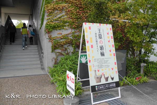 2015年10月12日兵庫県立考古博物館2