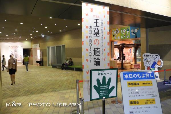 2015年10月12日兵庫県立考古博物館4