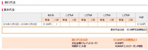クリスマス熊本旅行代金