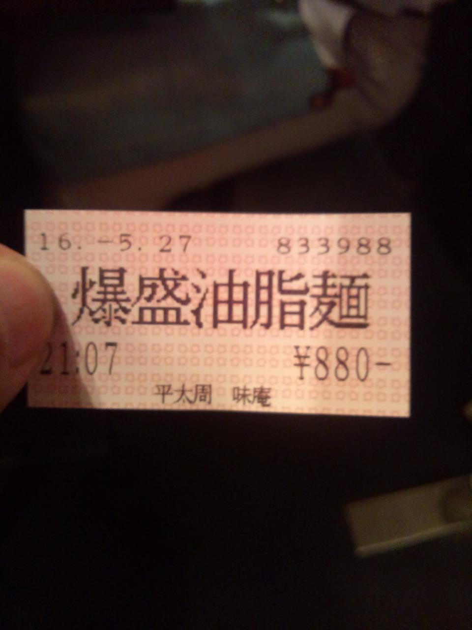 平太周 味庵(店内)