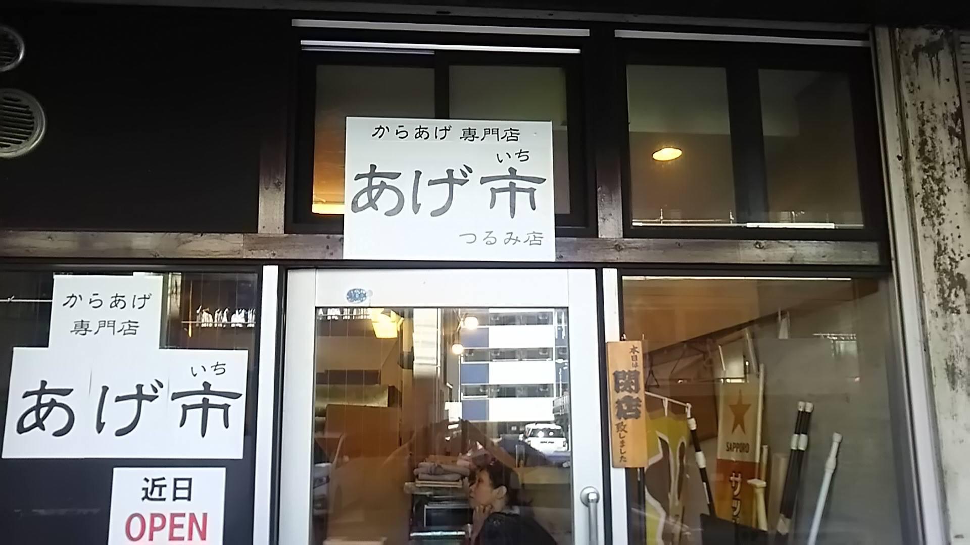 あげ市鶴見店(オープン)