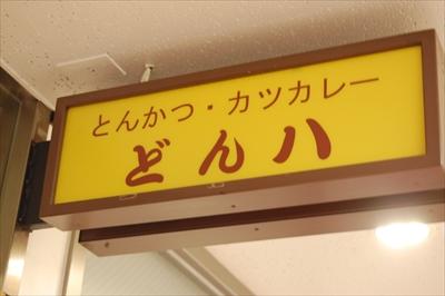 どん八(店舗)