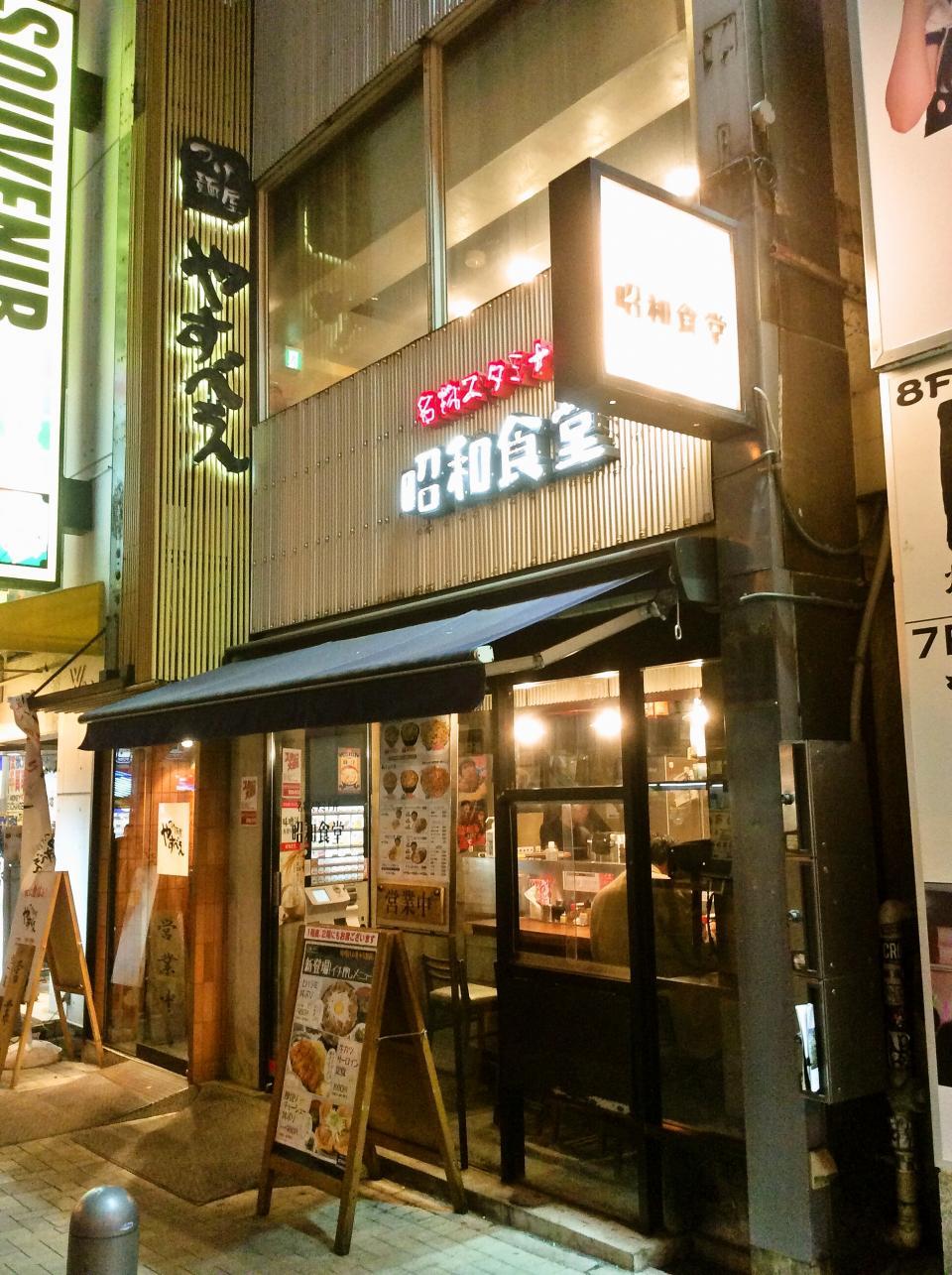 昭和食堂秋葉原駅前店(店舗)