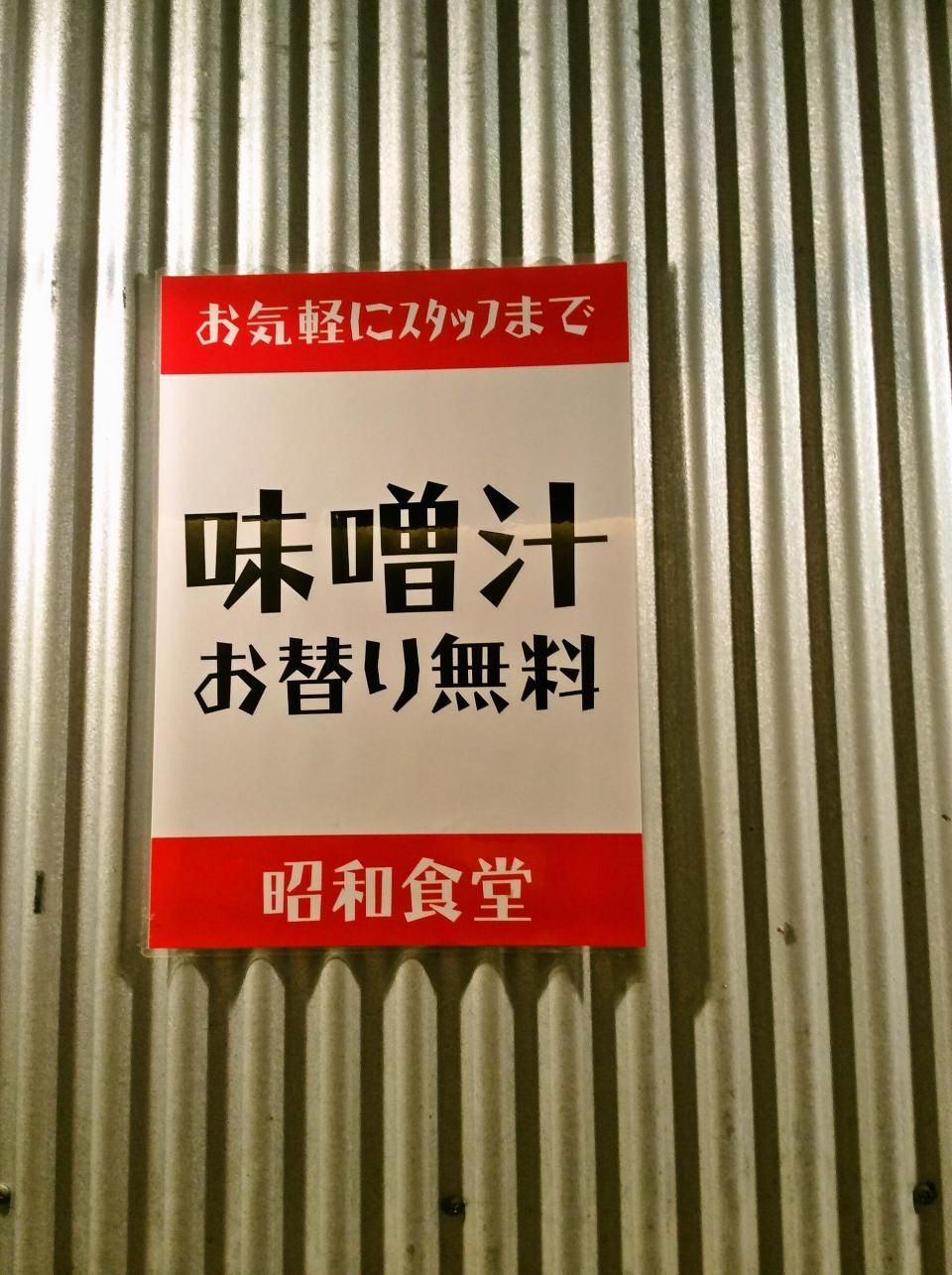 昭和食堂秋葉原駅前店(店内)