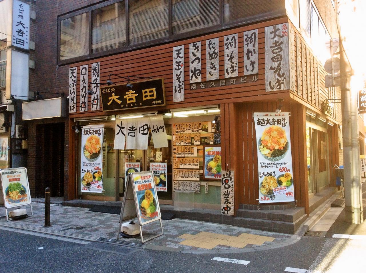 大吉田(店舗)