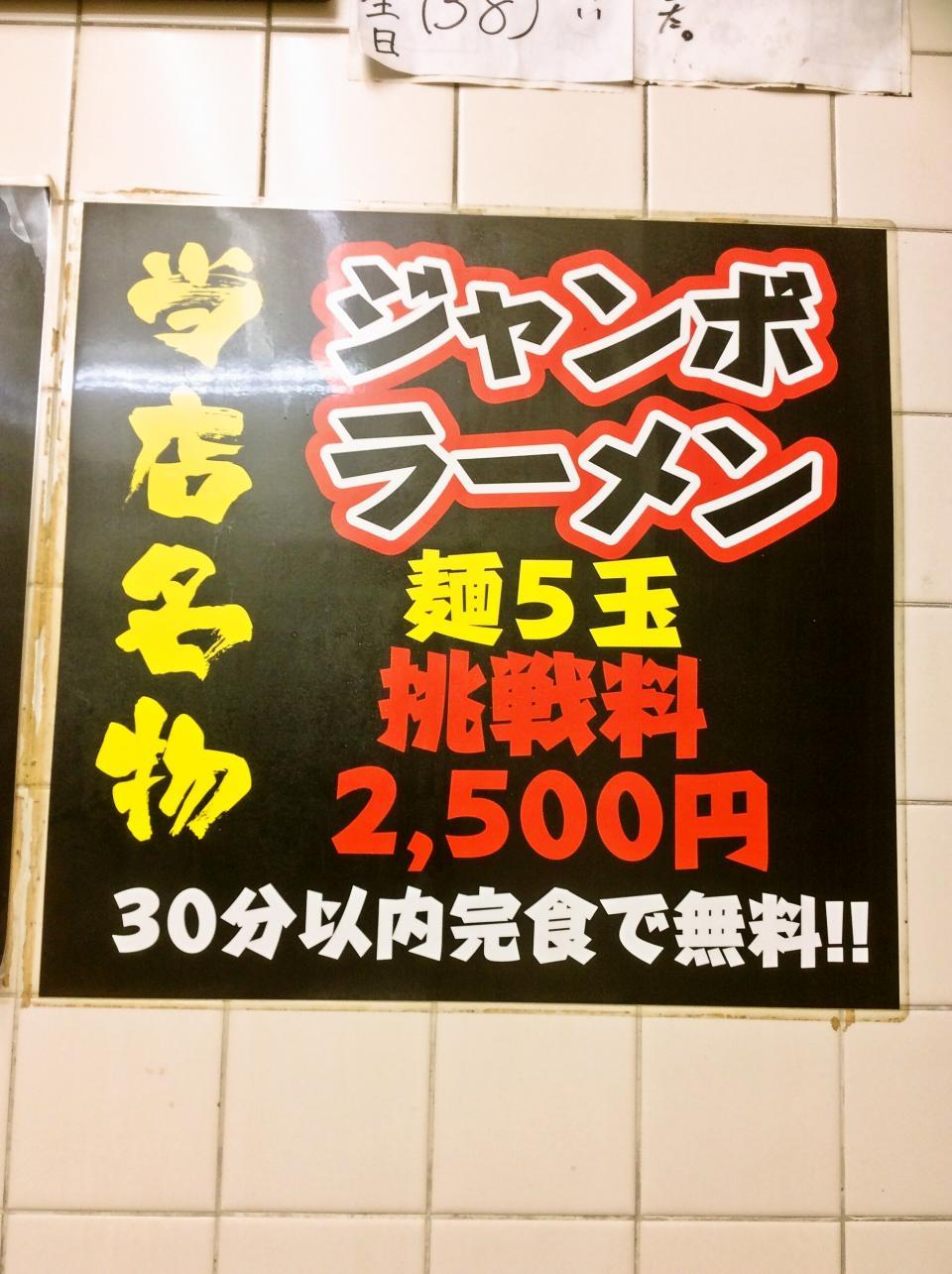 なかむら屋(ジャンボ)