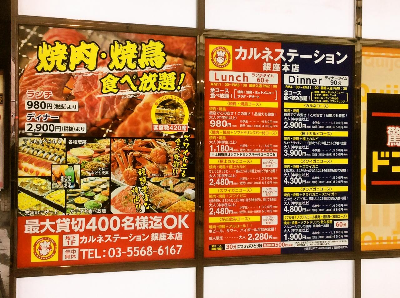 カルネステーション銀座店(店舗)