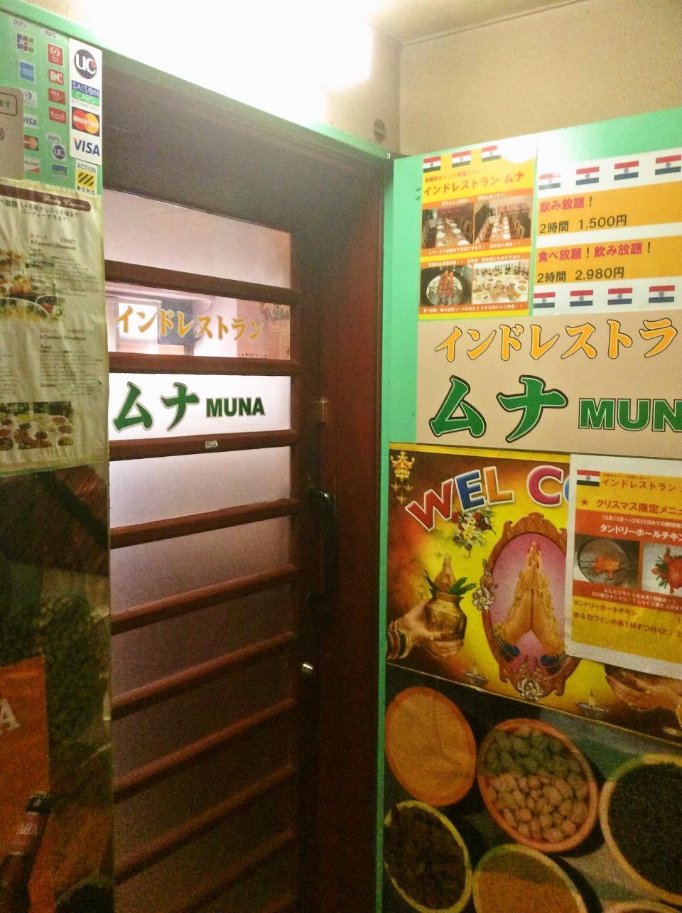 ムナ(店舗)