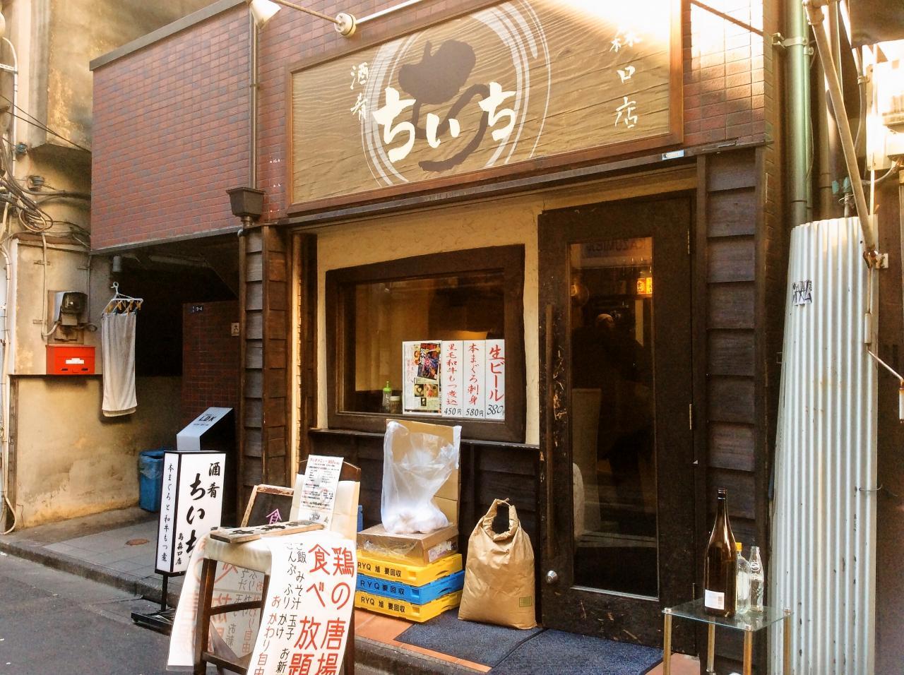 酒肴ちいち烏森口店(店舗外観)