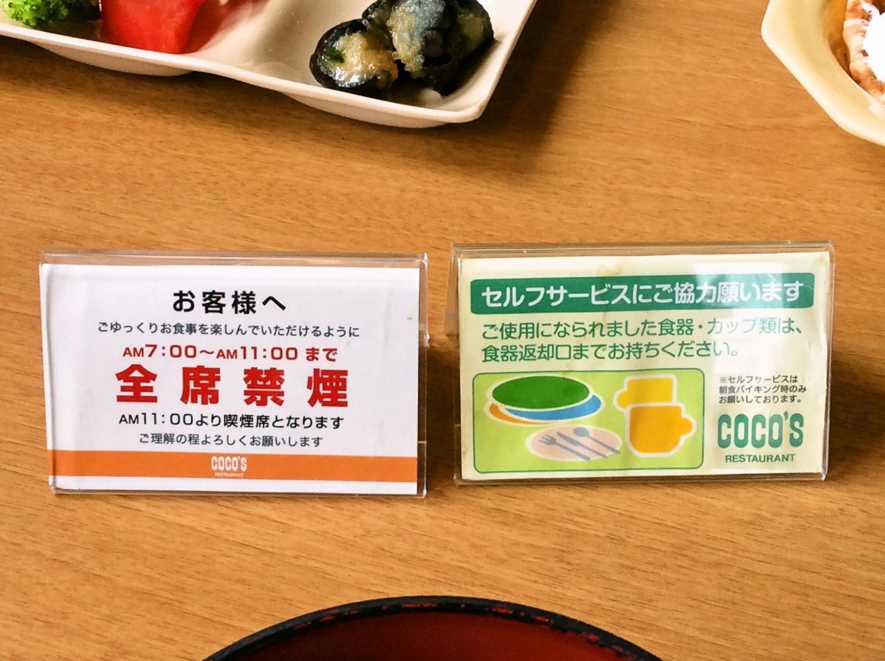 COCOS川崎宮前平(テーブル)