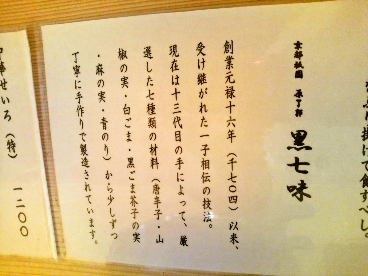 銀座いし井五反田店(中華そば)