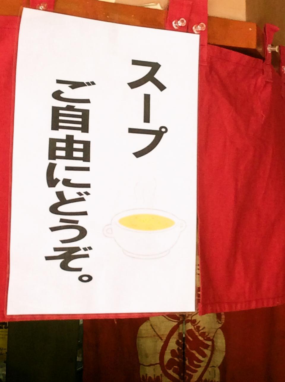 まめひろ神山町店(スープ)