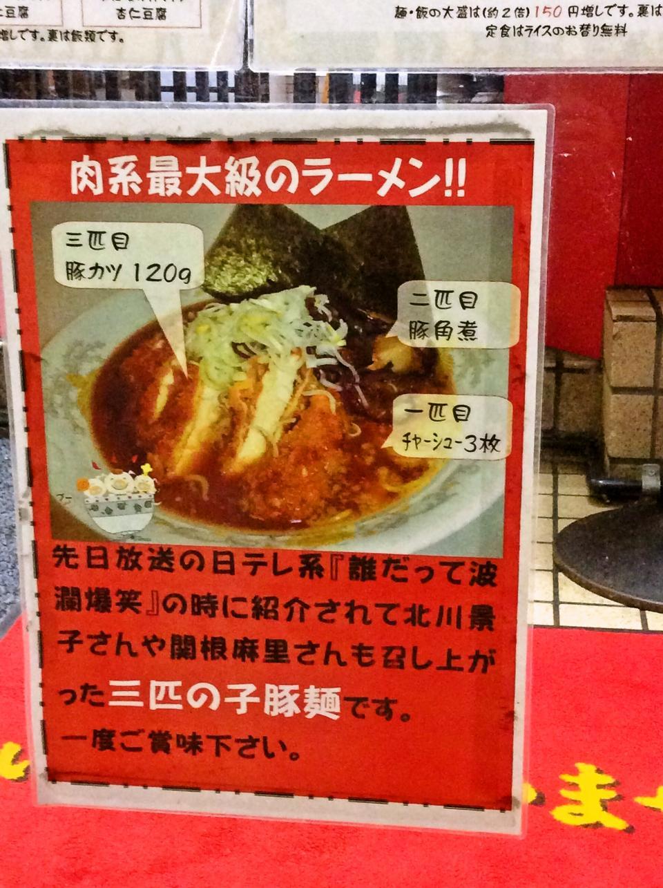 お肉屋さんのラーメン家生治ミート(店舗)