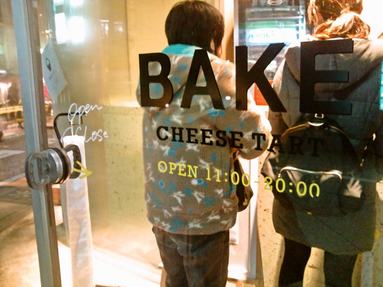 ベイク チーズ タルト 自由が丘(店舗)