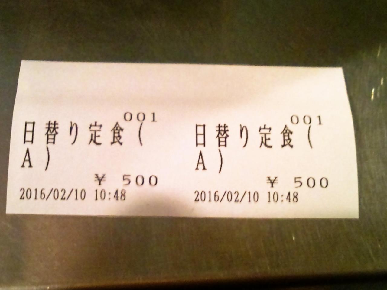 さくら水産 虎の門店(券売機)