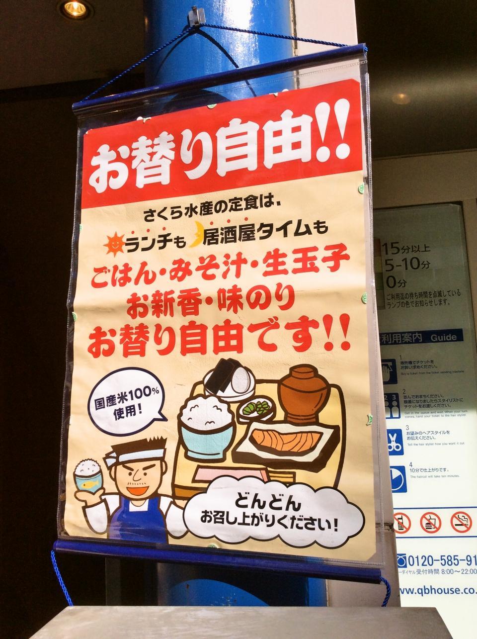 さくら水産 虎の門店(店舗)