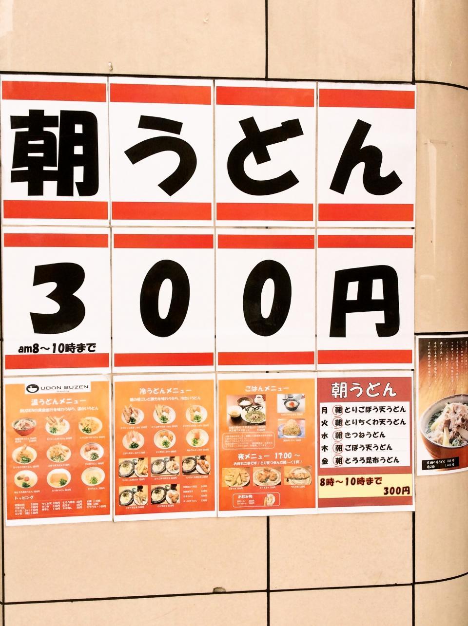 UDON BUZEN 新橋店(店舗)