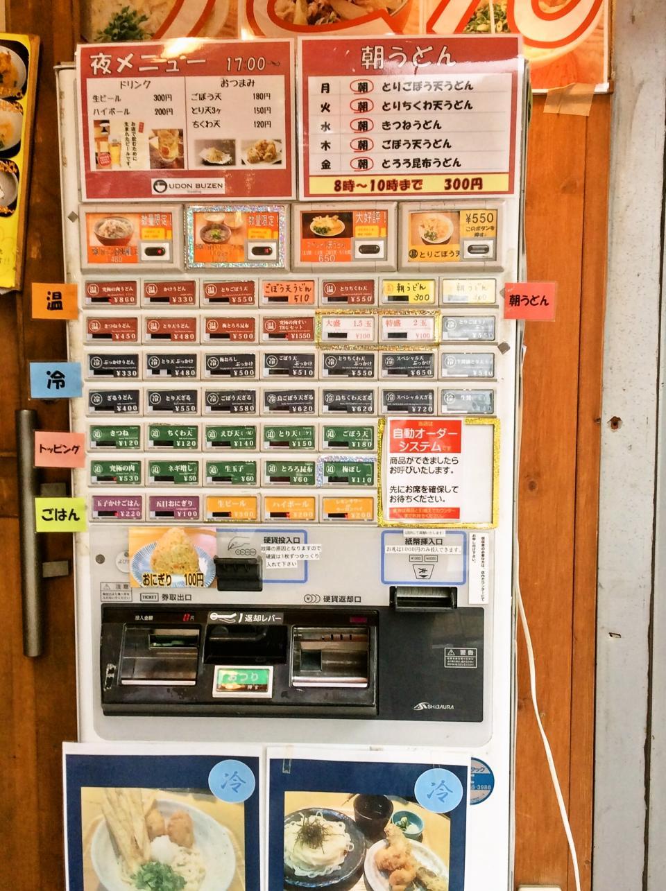 UDON BUZEN 新橋店(食券)