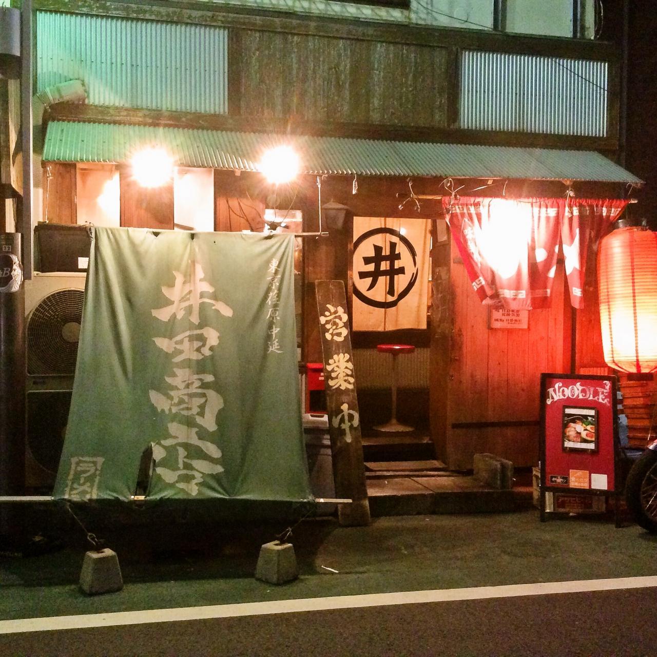 井田商店(店舗)