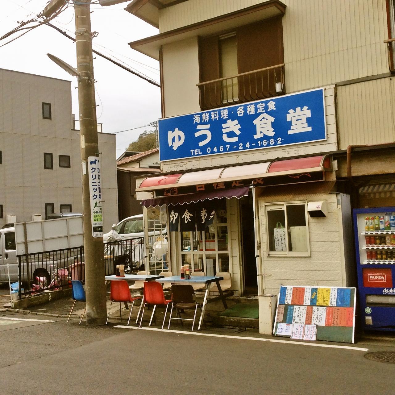 ゆうき食堂(店舗)