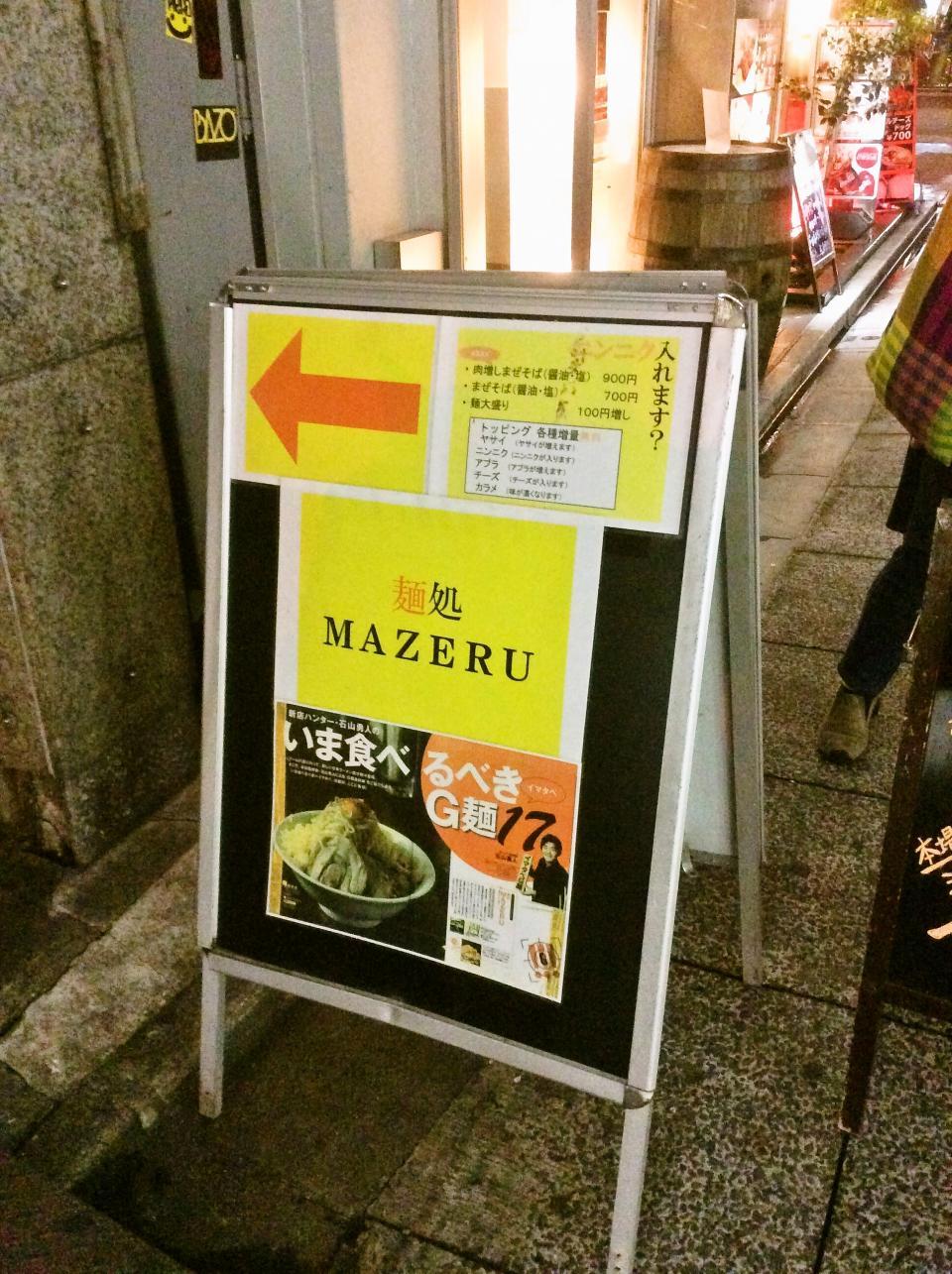 麺処マゼル(店舗)