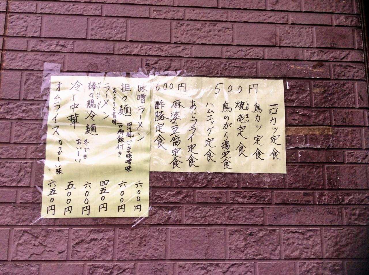 新三陽(メニュー)